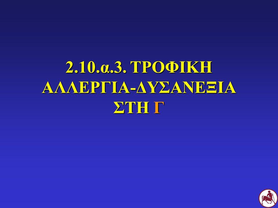2.10.α.3. ΤΡΟΦΙΚΗ ΑΛΛΕΡΓΙΑ-ΔΥΣΑΝΕΞΙΑ ΣΤΗ Γ