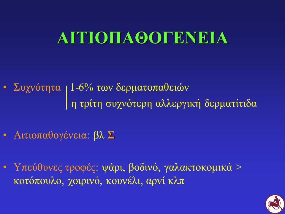 ΑΙΤΙΟΠΑΘΟΓΕΝΕΙΑ Συχνότητα 1-6% των δερματοπαθειών