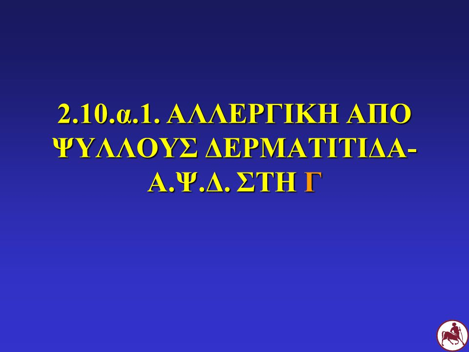 2.10.α.1. ΑΛΛΕΡΓΙΚΗ ΑΠΟ ΨΥΛΛΟΥΣ ΔΕΡΜΑΤΙΤΙΔΑ-Α.Ψ.Δ. ΣΤΗ Γ
