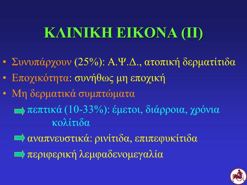 ΚΛΙΝΙΚΗ ΕΙΚΟΝΑ (ΙΙ) Συνυπάρχουν (25%): Α.Ψ.Δ., ατοπική δερματίτιδα