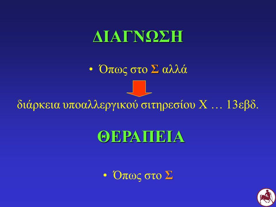 διάρκεια υποαλλεργικού σιτηρεσίου X … 13εβδ.