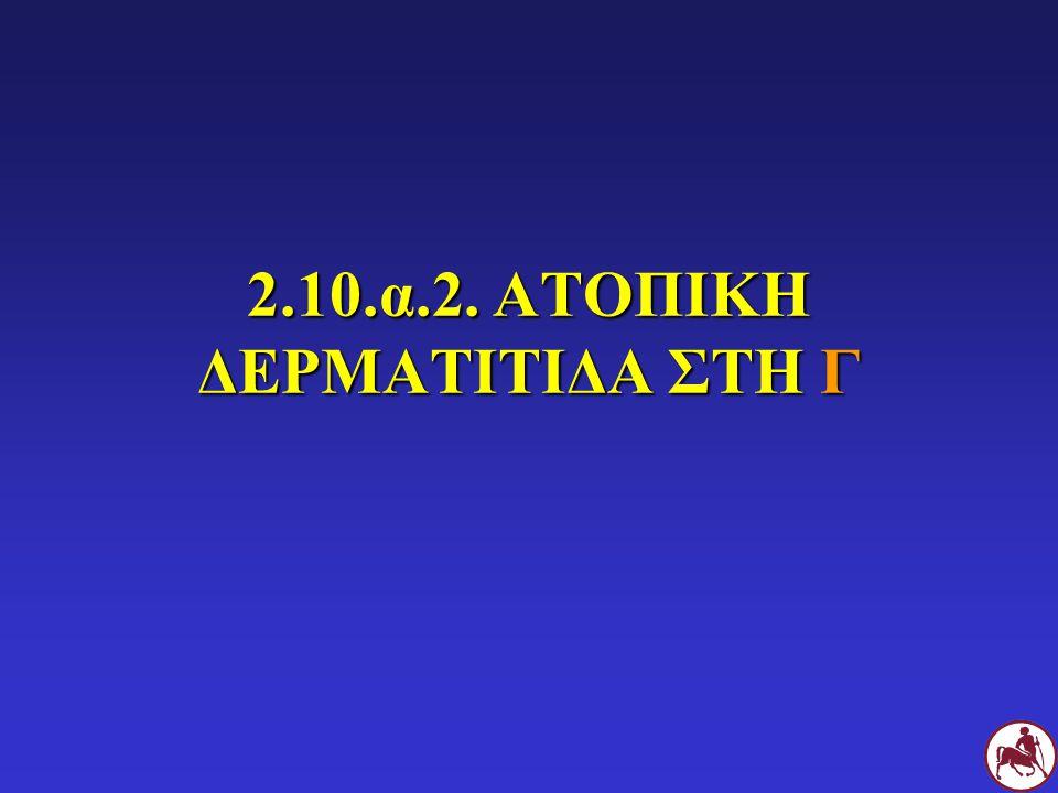 2.10.α.2. ΑΤΟΠΙΚΗ ΔΕΡΜΑΤΙΤΙΔΑ ΣΤΗ Γ