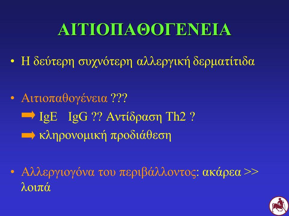ΑΙΤΙΟΠΑΘΟΓΕΝΕΙΑ Η δεύτερη συχνότερη αλλεργική δερματίτιδα