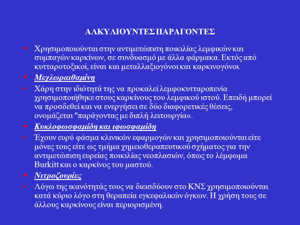 ΑΛΚΥΛΙΟΥΝΤΕΣ ΠΑΡΑΓΟΝΤΕΣ