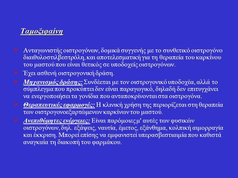 Ταμοξιφαίνη