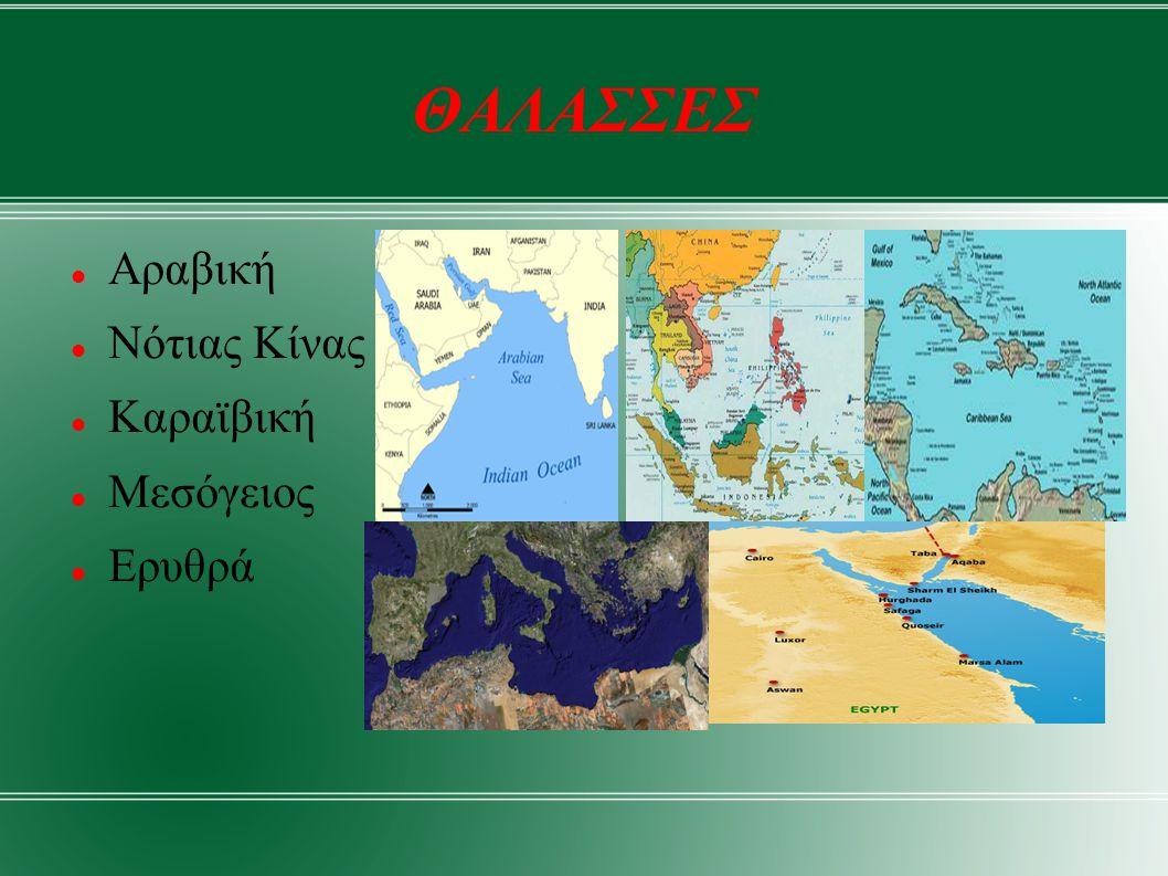 ΘΑΛΑΣΣΕΣ Αραβική Νότιας Κίνας Καραϊβική Μεσόγειος Ερυθρά