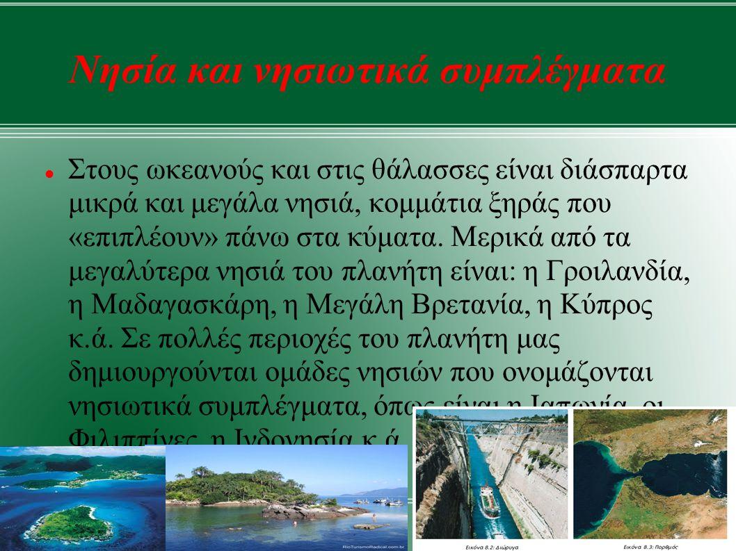 Νησία και νησιωτικά συμπλέγματα