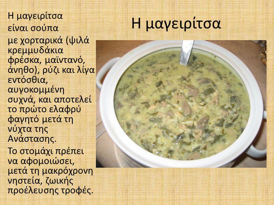 Η μαγειρίτσα