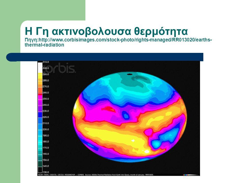 Η Γη ακτινοβολουσα θερμότητα Πηγη:http://www. corbisimages