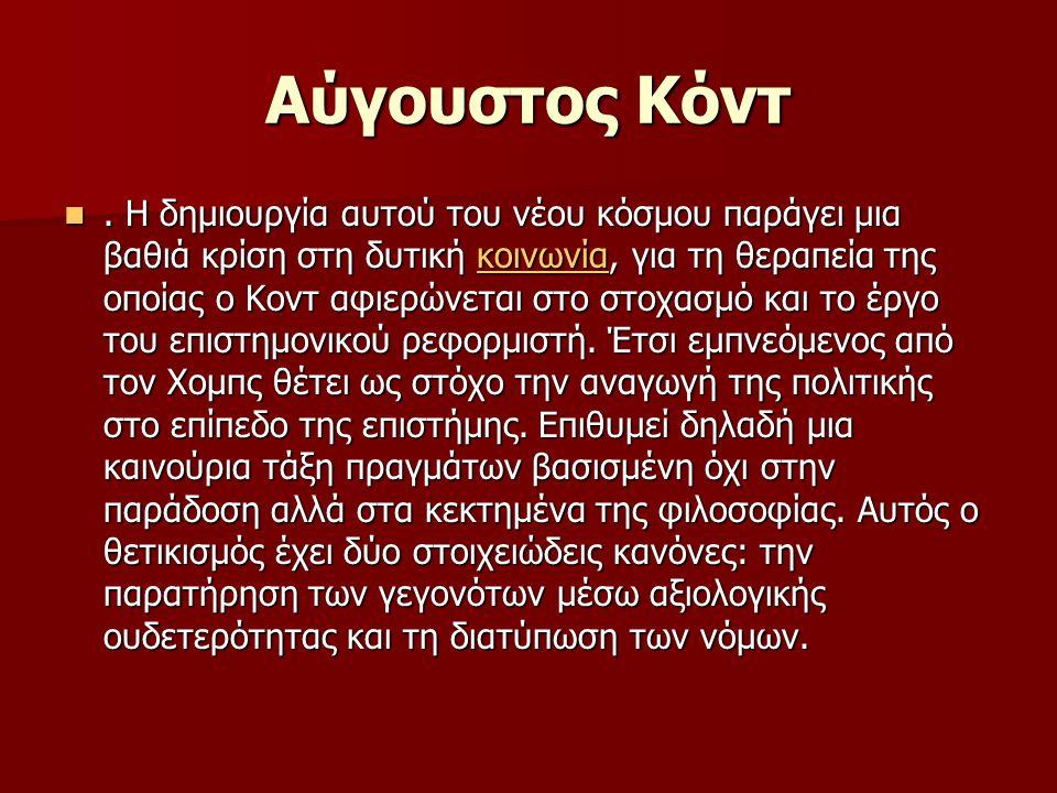 Αύγουστος Κόντ
