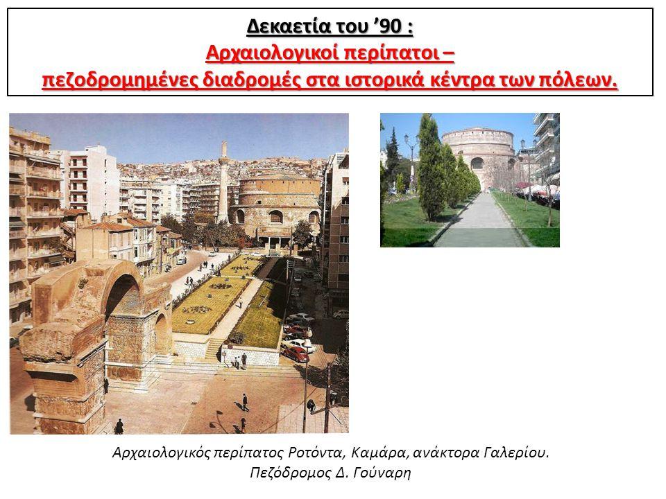 Αρχαιολογικοί περίπατοι –