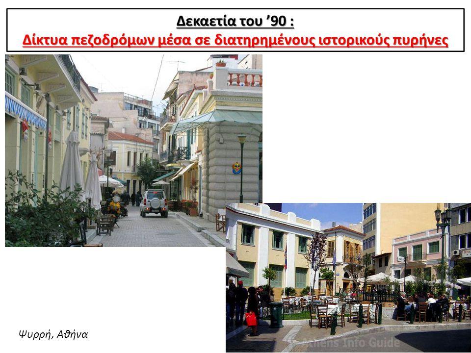 Ψυρρή, Αθήνα