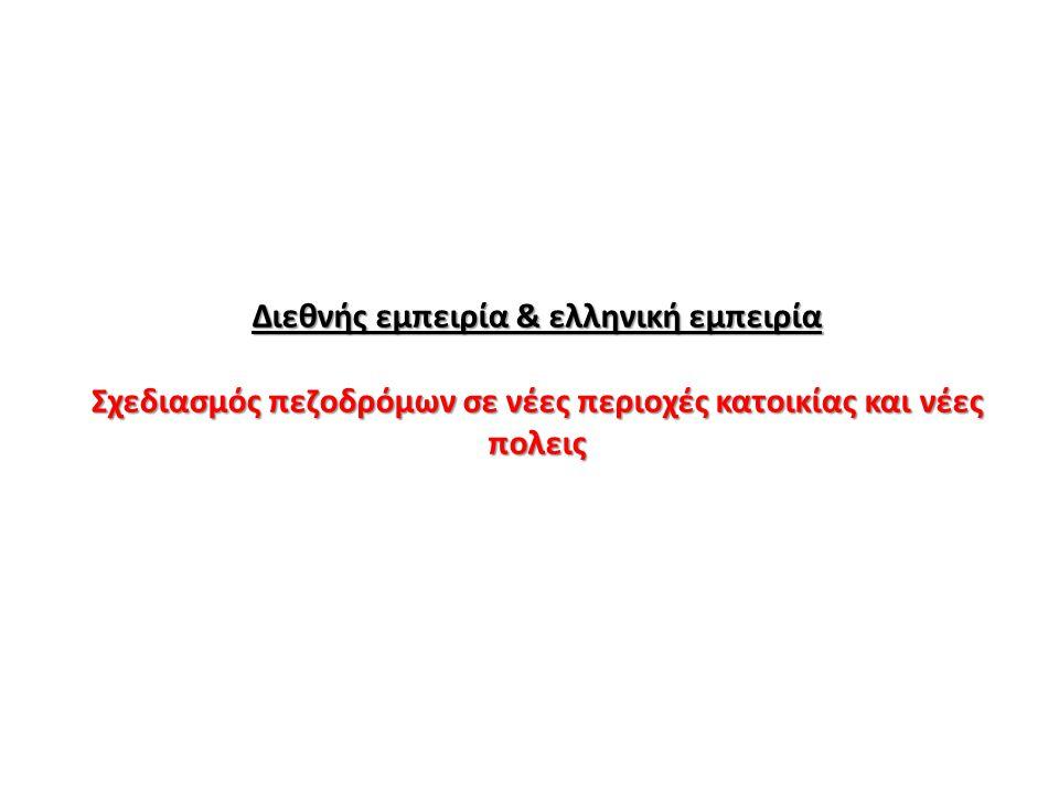 Διεθνής εμπειρία & ελληνική εμπειρία