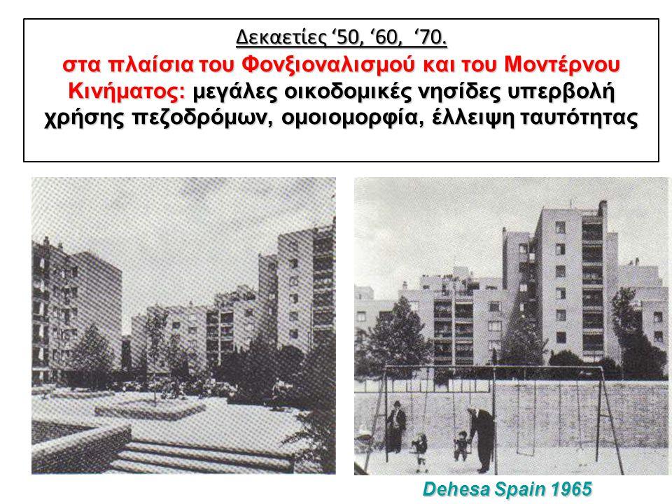 Δεκαετίες '50, '60, '70.