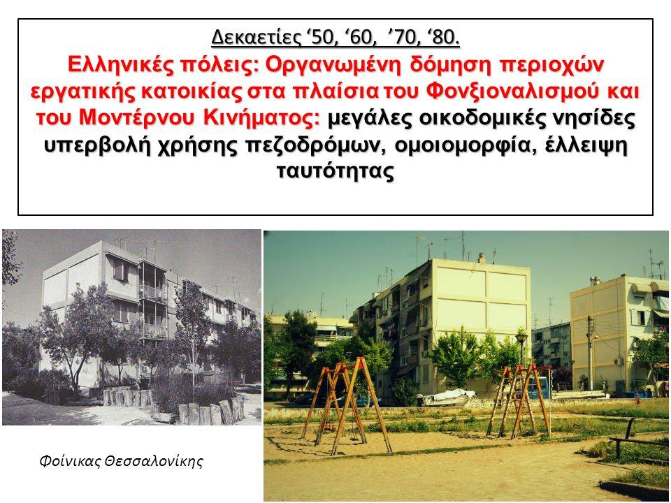 Φοίνικας Θεσσαλονίκης