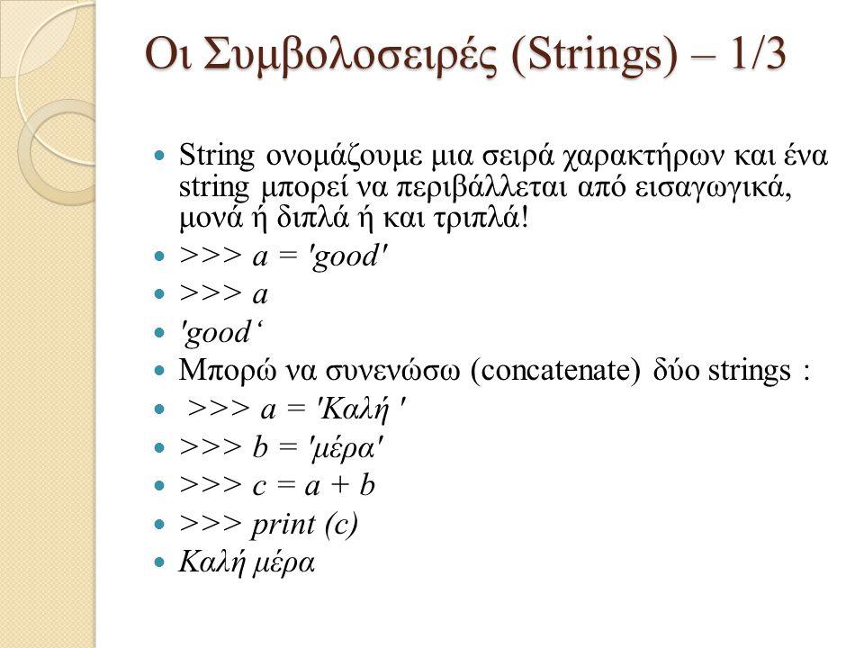 Οι Συμβολοσειρές (Strings) – 1/3