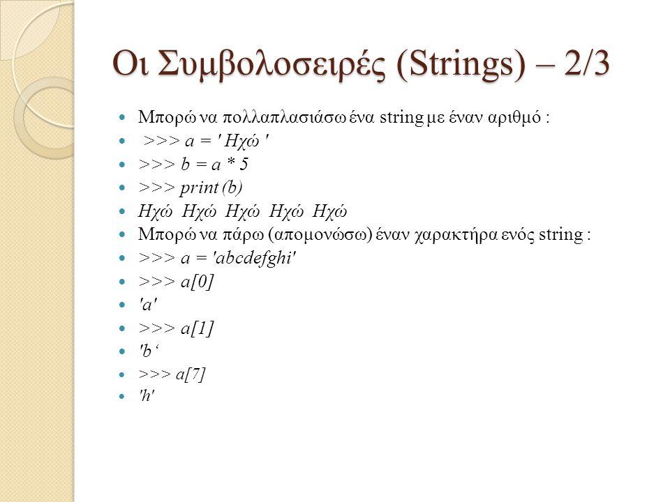 Οι Συμβολοσειρές (Strings) – 2/3