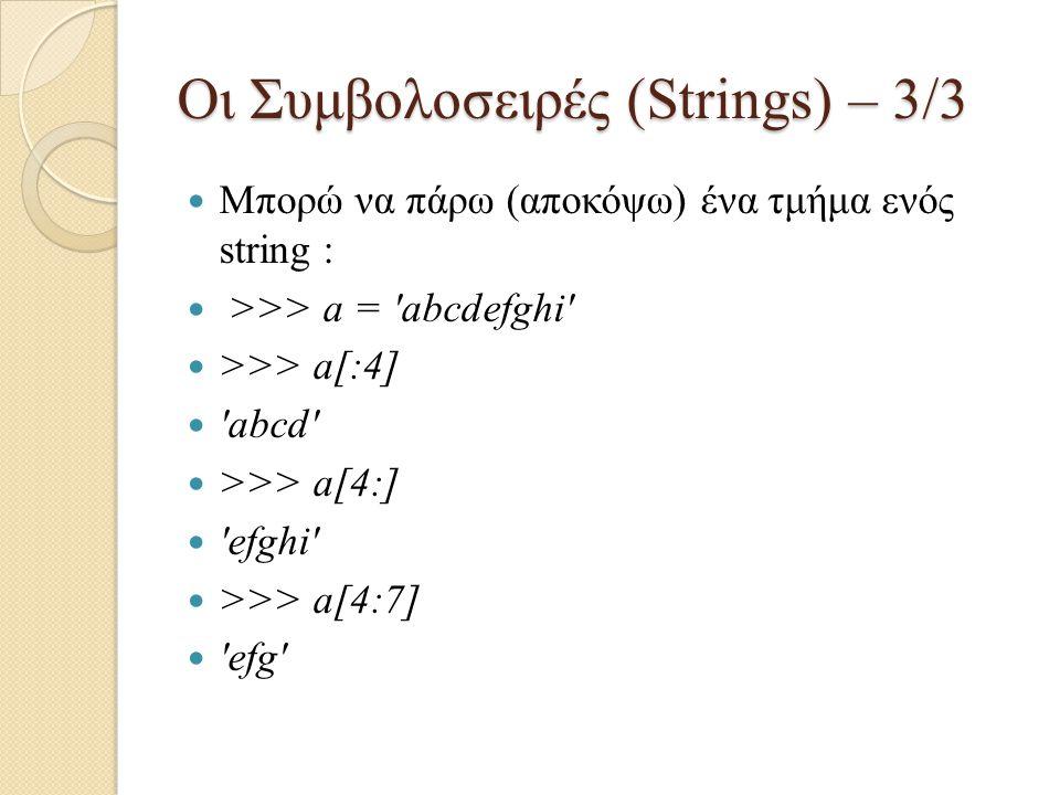 Οι Συμβολοσειρές (Strings) – 3/3