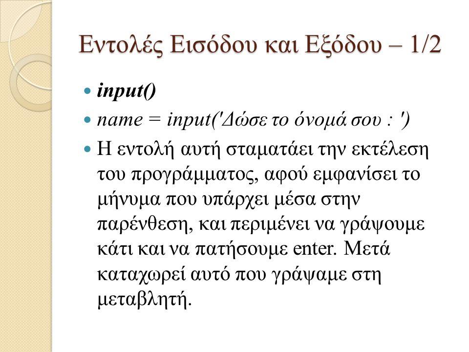 Εντολές Εισόδου και Εξόδου – 1/2