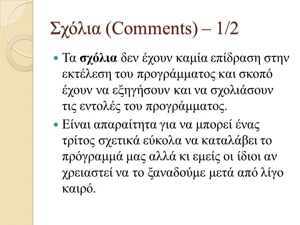 Σχόλια (Comments) – 1/2