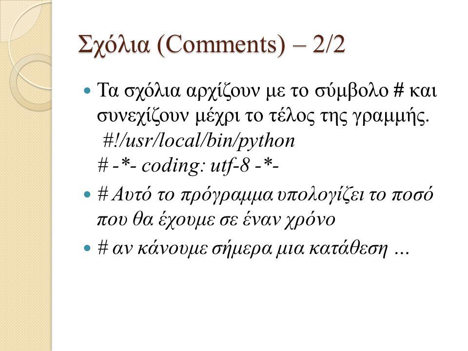 Σχόλια (Comments) – 2/2