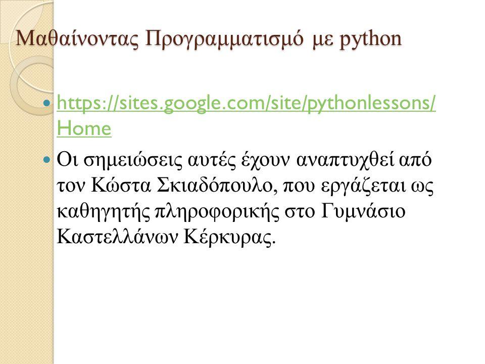 Μαθαίνοντας Προγραμματισμό με python