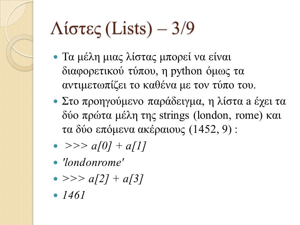 Λίστες (Lists) – 3/9 Τα μέλη μιας λίστας μπορεί να είναι διαφορετικού τύπου, η python όμως τα αντιμετωπίζει το καθένα με τον τύπο του.