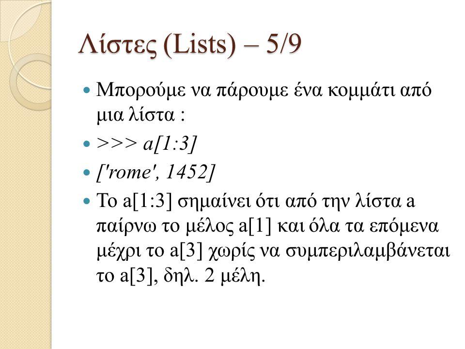 Λίστες (Lists) – 5/9 Μπορούμε να πάρουμε ένα κομμάτι από μια λίστα :