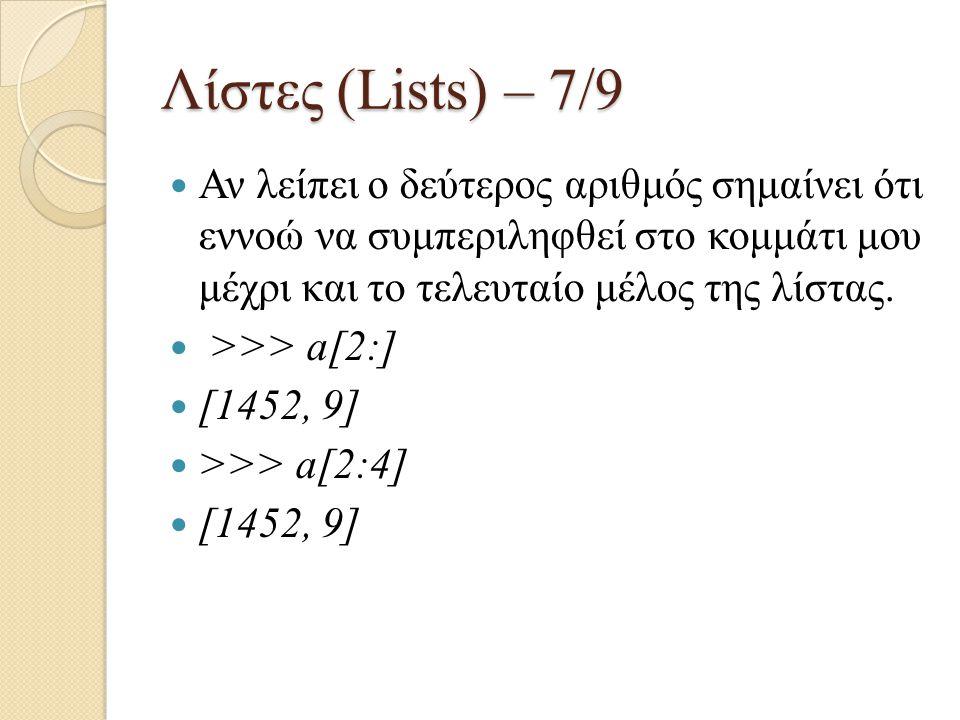 Λίστες (Lists) – 7/9 Αν λείπει ο δεύτερος αριθμός σημαίνει ότι εννοώ να συμπεριληφθεί στο κομμάτι μου μέχρι και το τελευταίο μέλος της λίστας.