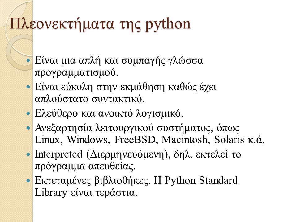 Πλεονεκτήματα της python