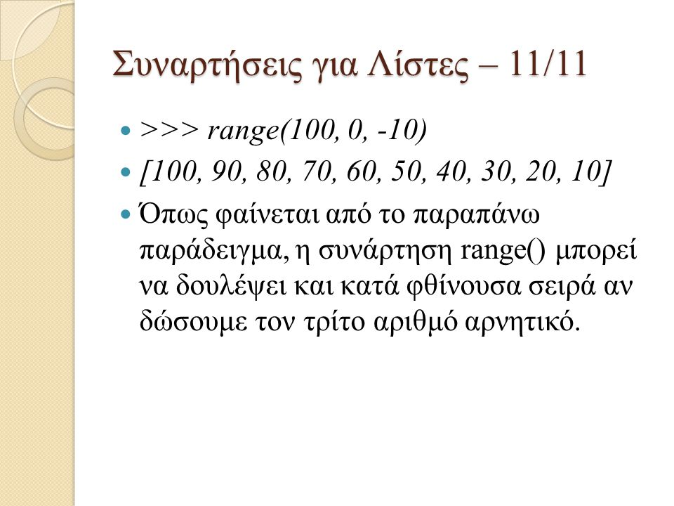 Συναρτήσεις για Λίστες – 11/11