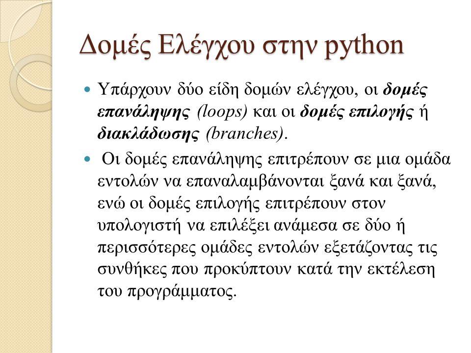 Δομές Ελέγχου στην python