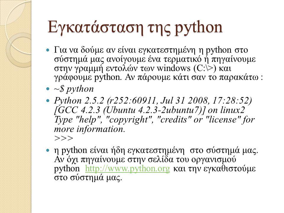 Εγκατάσταση της python