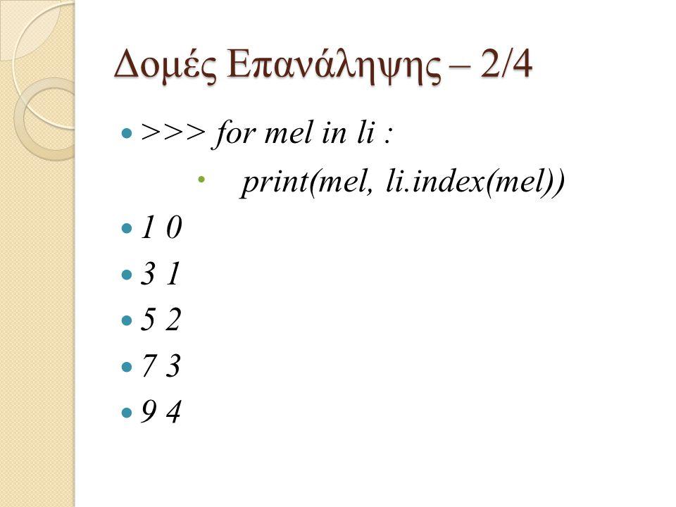 Δομές Επανάληψης – 2/4 >>> for mel in li :