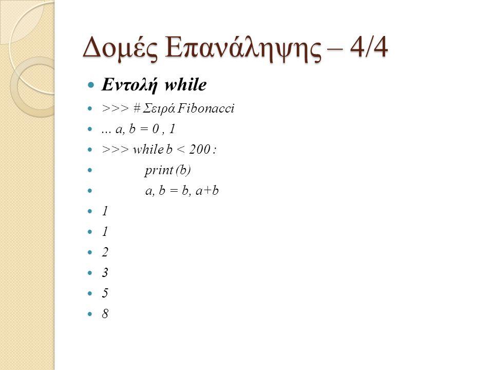 Δομές Επανάληψης – 4/4 Εντολή while >>> # Σειρά Fibonacci