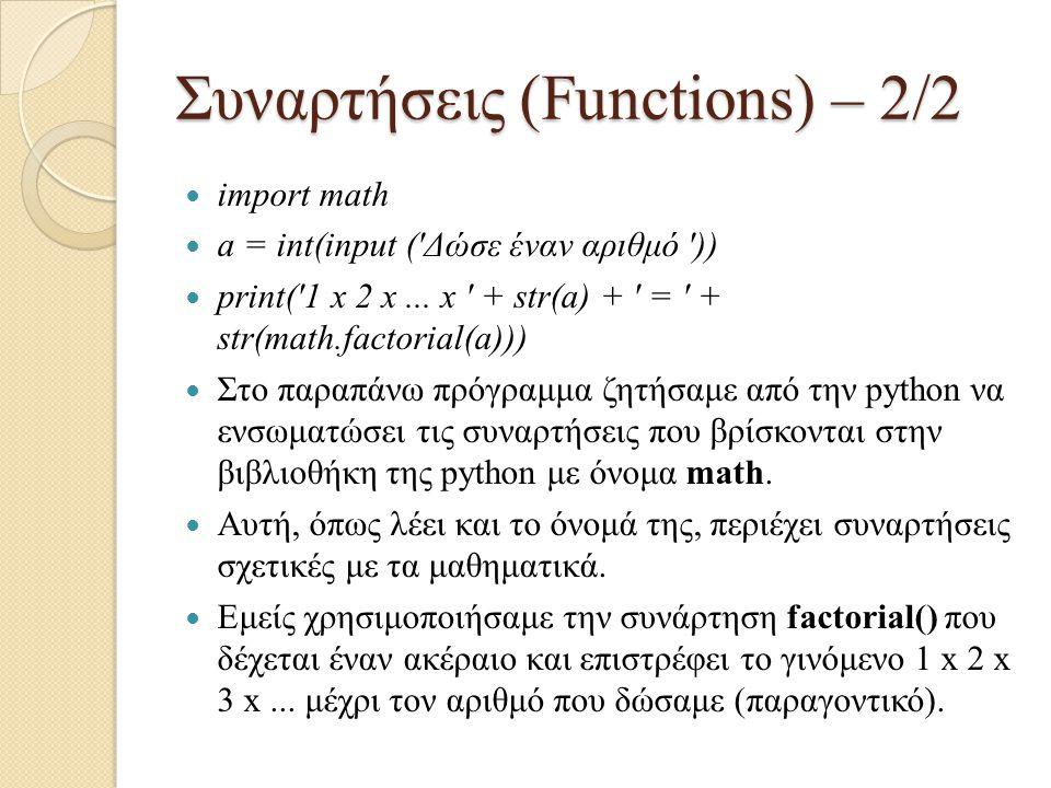 Συναρτήσεις (Functions) – 2/2