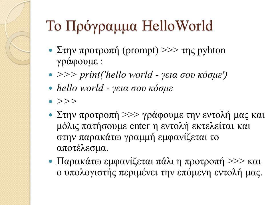 Το Πρόγραμμα HelloWorld