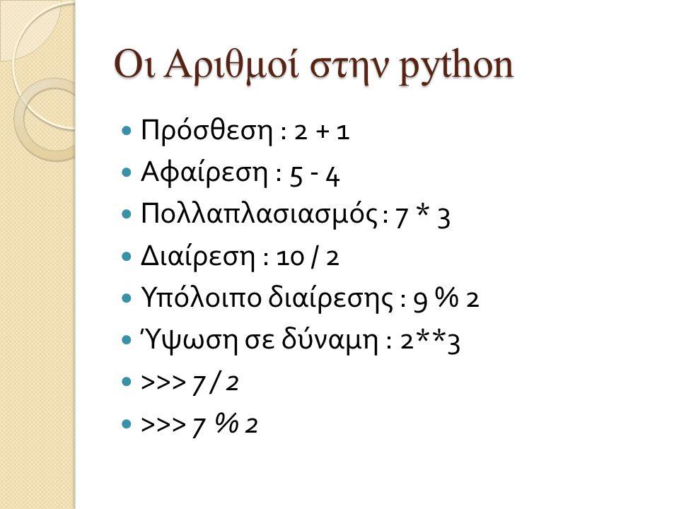 Οι Αριθμοί στην python Πρόσθεση : 2 + 1 Αφαίρεση : 5 - 4