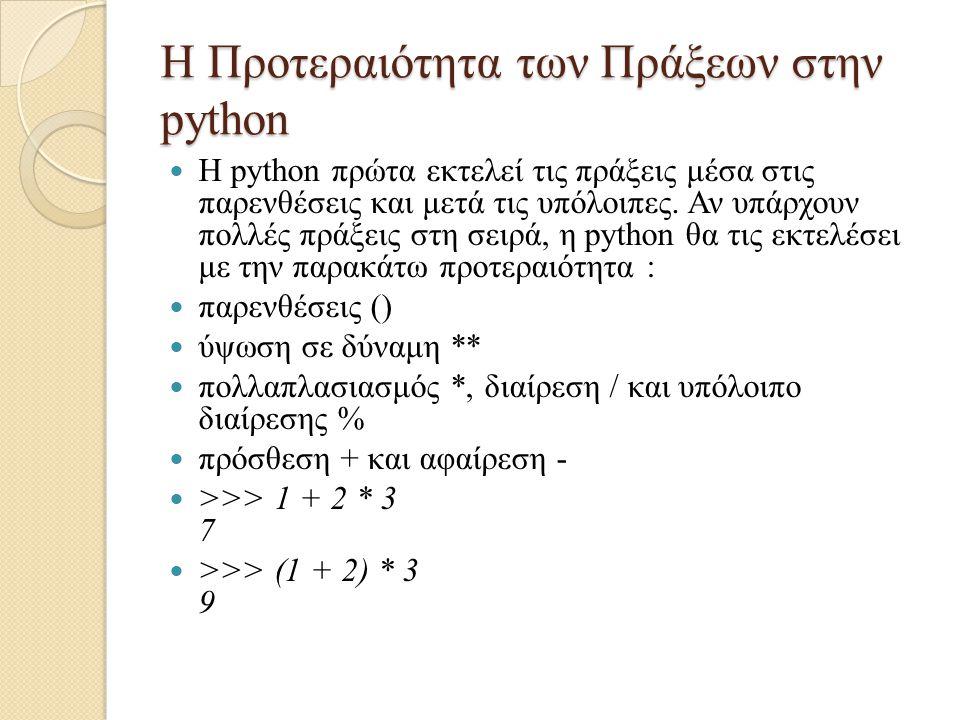 Η Προτεραιότητα των Πράξεων στην python
