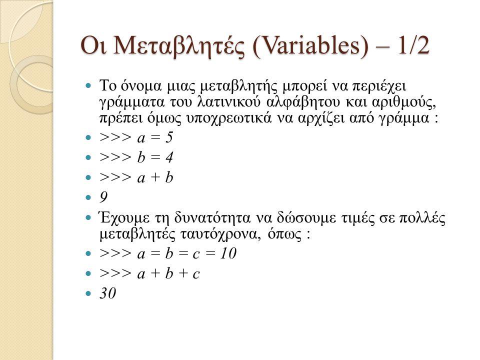 Οι Μεταβλητές (Variables) – 1/2