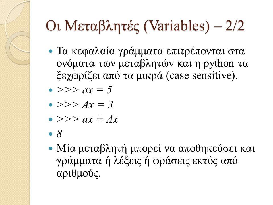 Οι Μεταβλητές (Variables) – 2/2