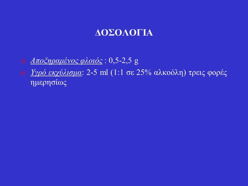 ΔΟΣΟΛΟΓΙΑ Αποξηραμένος φλοιός : 0,5-2,5 g