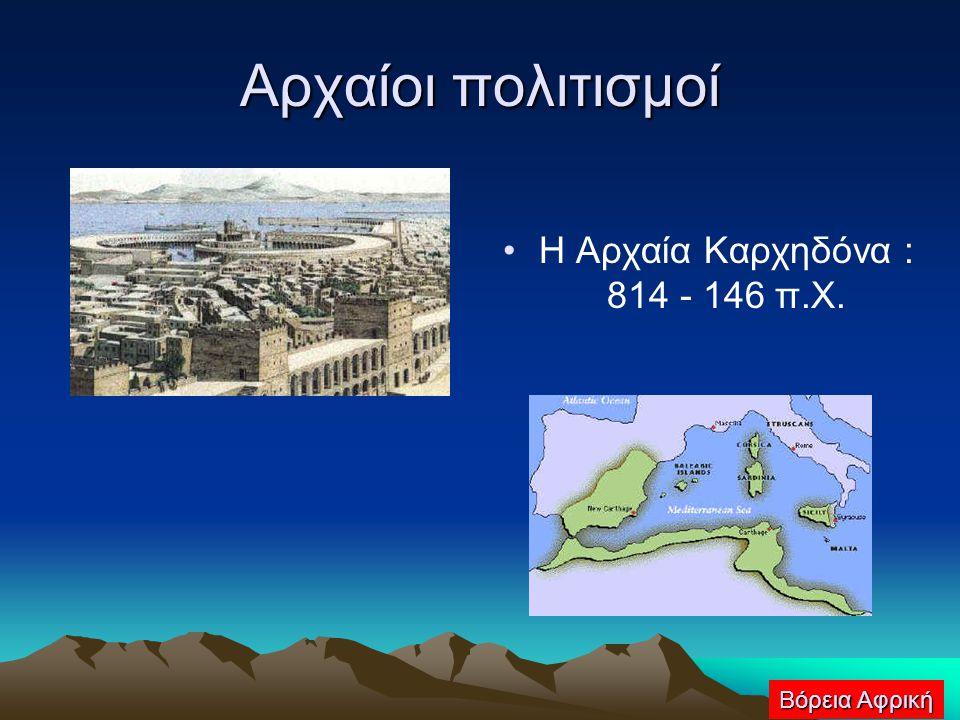 Η Αρχαία Καρχηδόνα : 814 - 146 π.Χ.