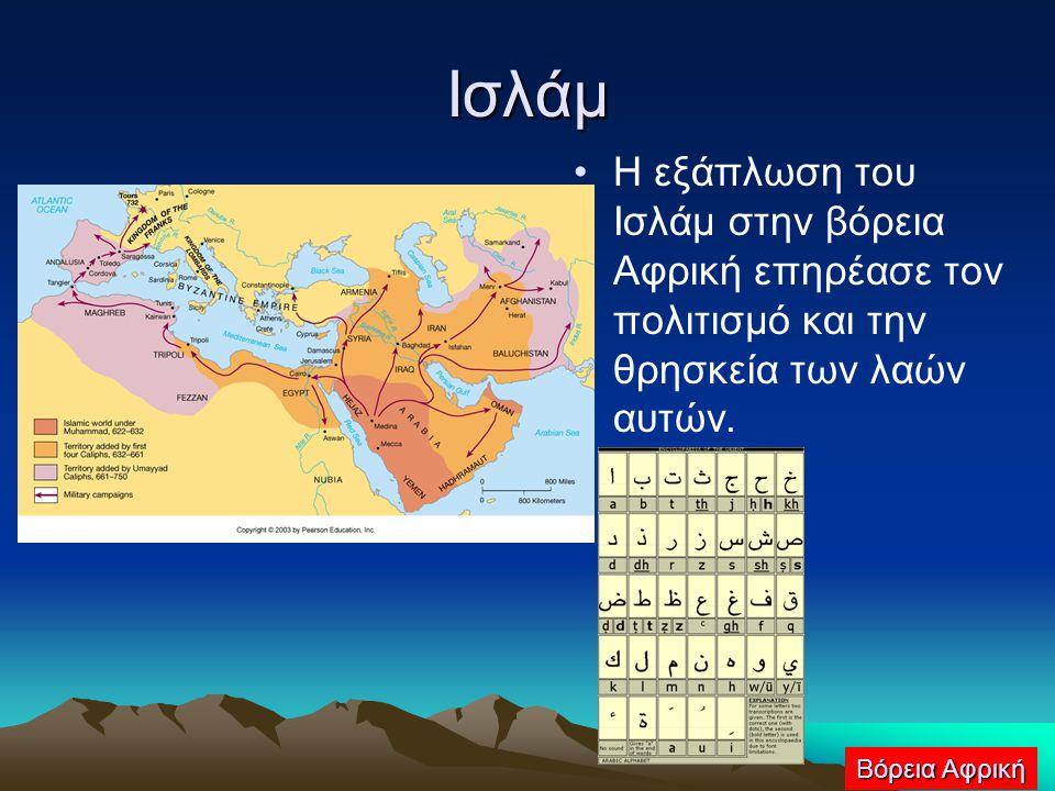 Ισλάμ Η εξάπλωση του Ισλάμ στην βόρεια Αφρική επηρέασε τον πολιτισμό και την θρησκεία των λαών αυτών.