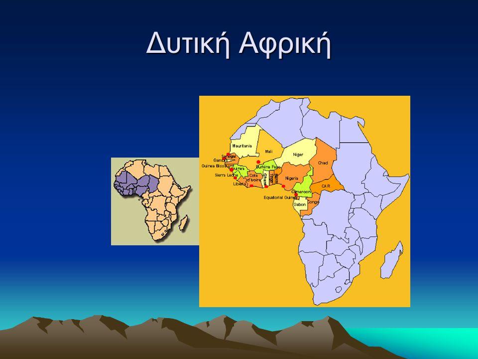 Δυτική Αφρική