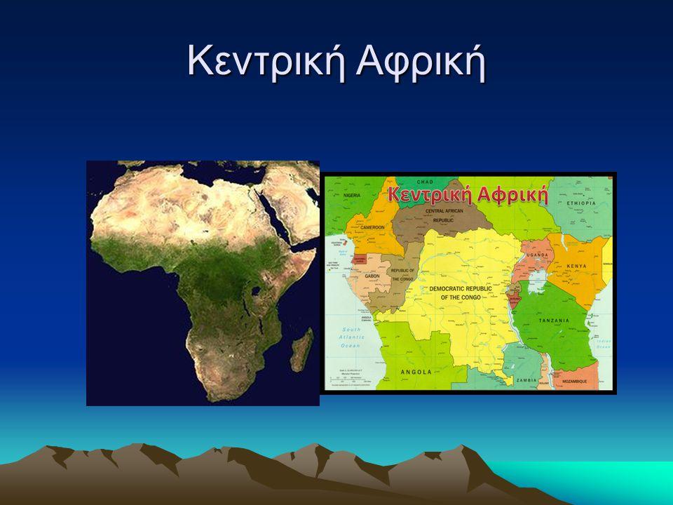 Κεντρική Αφρική