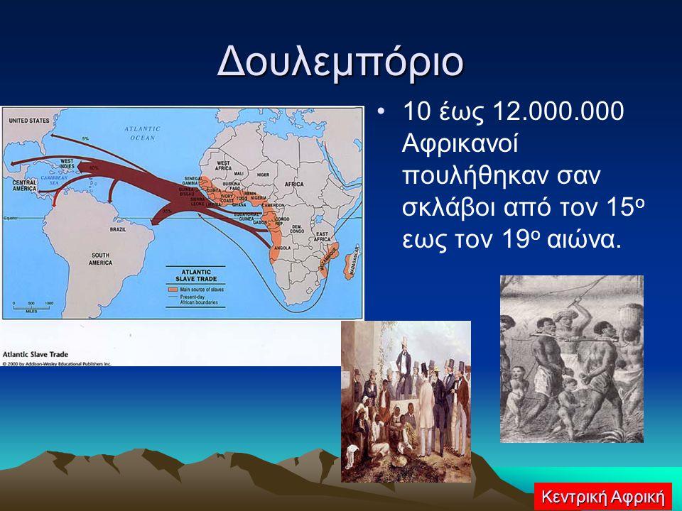 Δουλεμπόριο 10 έως 12.000.000 Αφρικανοί πουλήθηκαν σαν σκλάβοι από τον 15ο εως τον 19ο αιώνα.