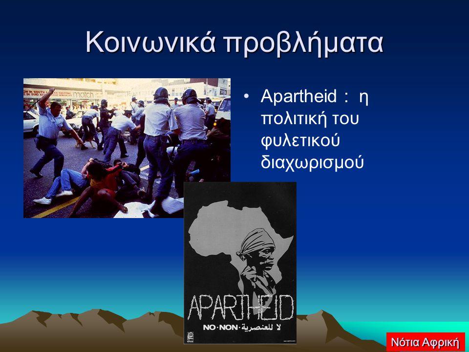 Κοινωνικά προβλήματα Apartheid : η πολιτική του φυλετικού διαχωρισμού