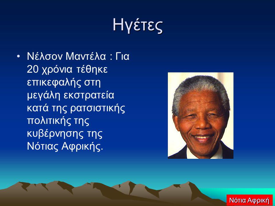 Hγέτες Νέλσον Μαντέλα : Για 20 χρόνια τέθηκε επικεφαλής στη μεγάλη εκστρατεία κατά της ρατσιστικής πολιτικής της κυβέρνησης της Νότιας Αφρικής.