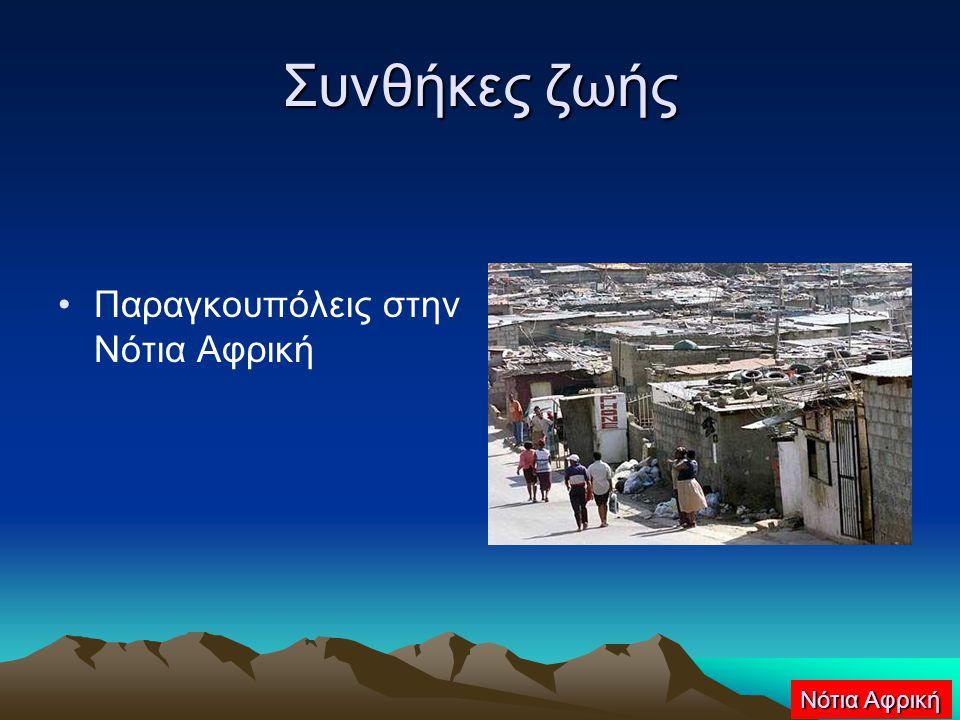 Συνθήκες ζωής Παραγκουπόλεις στην Νότια Αφρική Νότια Αφρική